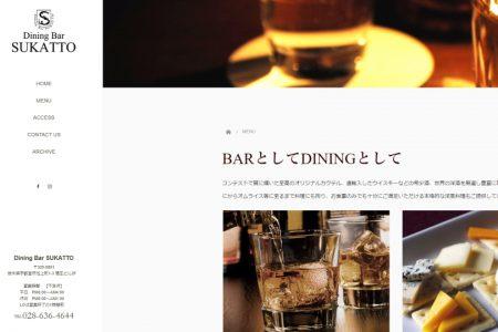 SUKATTOのWebサイトをリニューアルいたしました。
