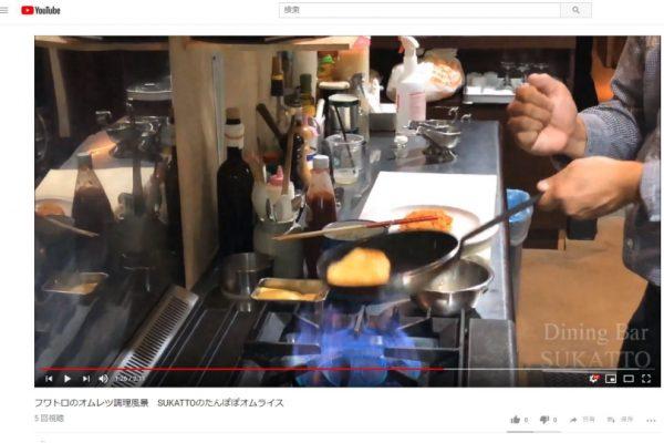 店内中継!たんぽぽオムライス調理編